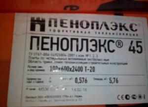 Пеноплекс 45