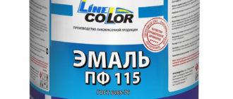 Эмаль краска ПФ-115
