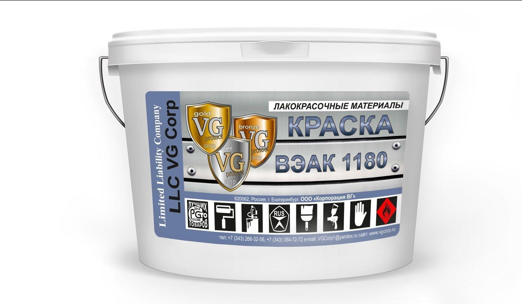 Краска водоэмульсионная ВЭАК 1180